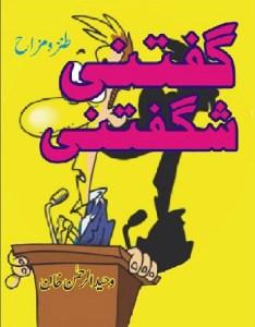 Guftani Shaguftani By Waheed Ur Rahman Khan Pdf