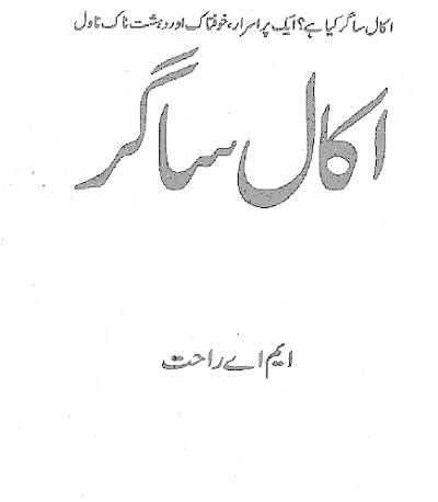 Akal Sagar Novel By MA Rahat Pdf