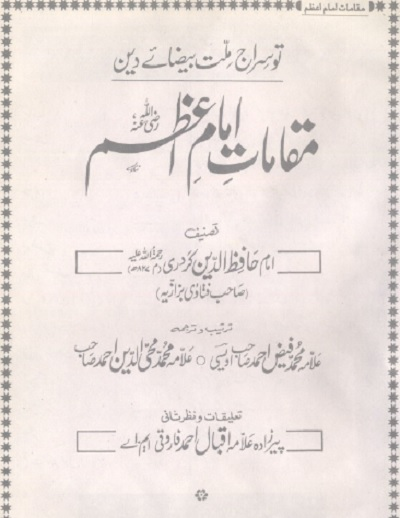 Maqamat e Imam Azam By Imam Hafizuddin Kardari Pdf