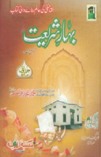 Bahar e Shariat Urdu By Maulana Amjad Ali Azmi Pdf