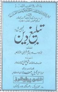 Tableegh e Deen By Imam Muhammad Ghazali Pdf