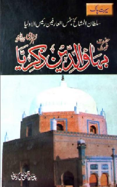 Hazrat Bahauddin Zakariya By Syed Irtaza Ali Kirmani
