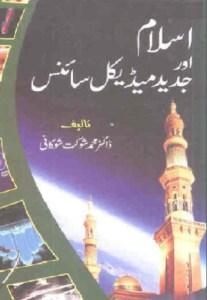 Islam Aur Jadeed Medical Science By Dr Shaukat Shokani
