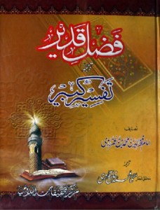 Fazal e Qadeer Urdu Tarjma Tafseer e Kabeer Pdf