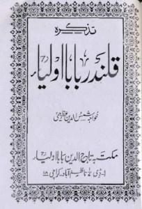 Tazkira Qalandar Baba Auliya By Shamsuddin Azeemi