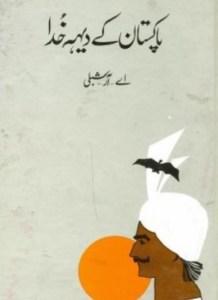 Pakistan Ke Dehi Khuda By AR Shibli Pdf