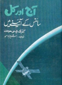 Aaj Aur Kal Science Ke Aine Mein By Dr Issac Asimov Pdf