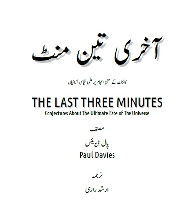 Aakhri Teen Minute Urdu By Paul Davies Pdf