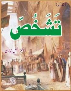 Tashakhus By Dr Muhammad Ajmal Niazi Pdf