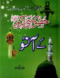 Nabi Kareem Ke Aansoo By Muhammad Haseeb Qadri