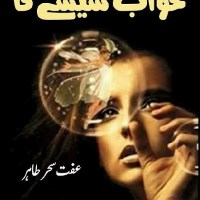 Khawab Sheeshe Ka Novel By Iffat Sehar Tahir Pdf