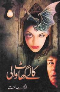 Kaly Ghaat Wali Novel By MA Rahat Pdf