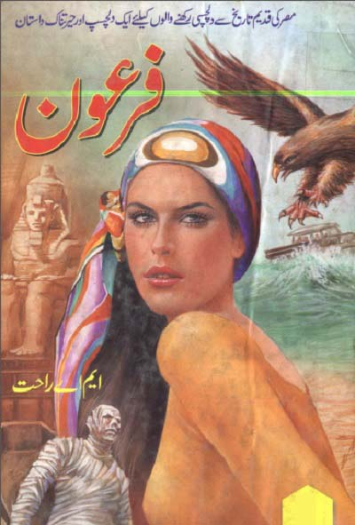 Firon Novel Complete By MA Rahat Pdf