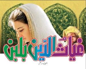 Ghiyas Ud Din Balban By Ishtiaq Fatima Uzma Pdf