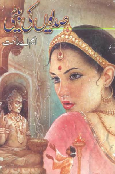 Sadiyon Ki Beti Novel By MA Rahat Pdf