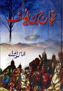 Hajjaj Bin Yousaf Urdu By Almas MA Pdf