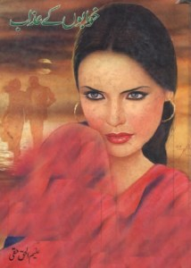 Khawabon Ke Azab By Aleem Ul Haq Haqi Pdf