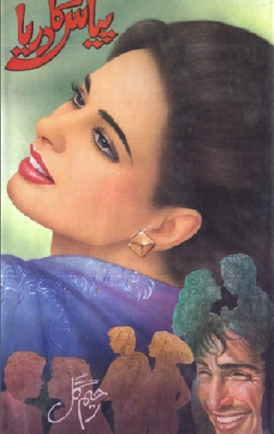 Pyas Ka Darya Novel By Raheem Gul Pdf
