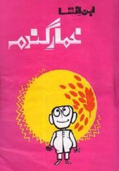 Khumar e Gandum By Ibn e Insha Pdf Download