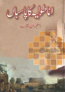 Anatolia Ka Pasban Novel By Aslam Rahi MA Pdf