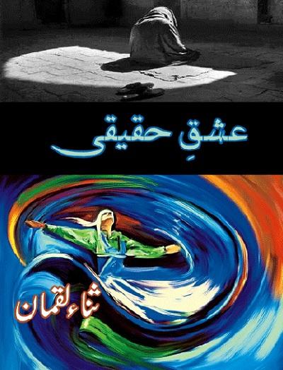 Ishq e Haqiqi Novel By Sana Luqman Pdf