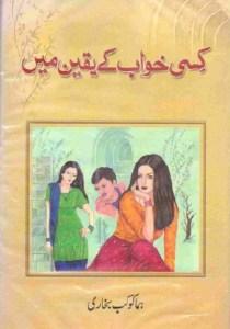 Kisi Khwab Ke Yaqeen Main Novel By Huma Kokab Bukhari
