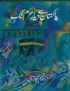 Pakistan Se Diyare Haram Tak By Naseem Hijazi Pdf