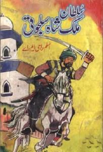 Sultan Malik Shah Saljoki By Aslam Rahi MA Pdf