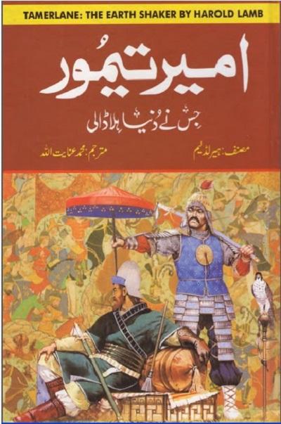 Ameer Taimor By Harold Lamb in Urdu Pdf Free