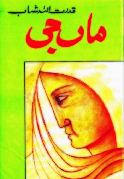 Maa Ji Urdu Afsane By Qudrat Ullah Shahab Pdf