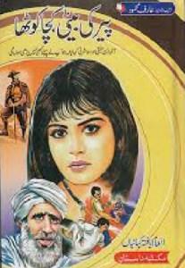Peer Ki Beti Kacha Kotha By Arif Mehmood Pdf