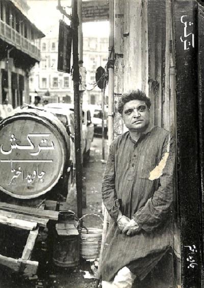 Tarkash Urdu Poetry By Javed Akhtar Pdf