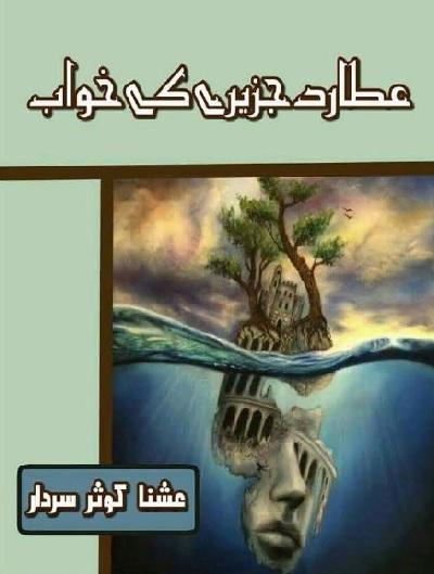 Atard Jazeere Ke Khwab By Ushna Kausar Sardar Pdf