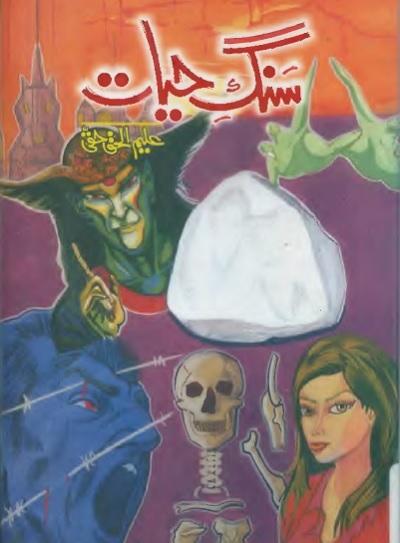 Sang e Hayat Novel By Aleem Ul Haq Haqi Pdf