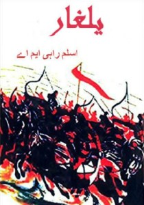 Yalghar Novel By Aslam Rahi MA Pdf
