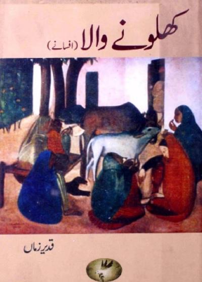 Khilone Wala Afsanay By Qadeer Zaman Pdf