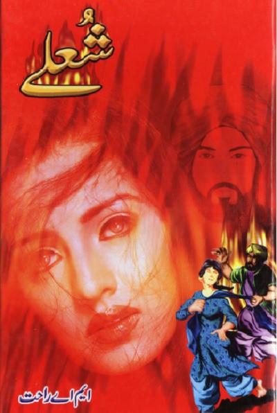 Sholay Novel Urdu By MA Rahat Pdf