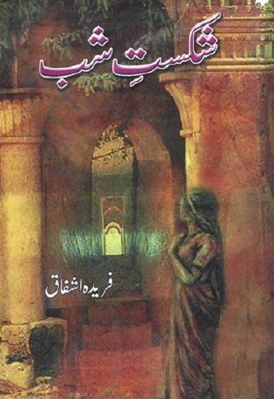 Shikast e Shab Novel By Farida Ashfaq Pdf