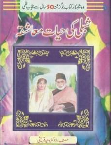Shibli Ki Hayat e Moashqa By Dr Waheed Qureshi Pdf