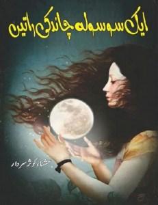 Ek Sau Solah Chand Ki Raatein By Ushna Kausar Sardar
