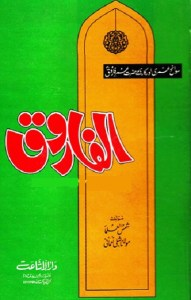 Al Farooq By Allama Shibli Nomani Pdf Download