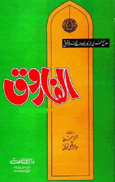 Al Farooq By Allama Shibli Nomani Pdf Download