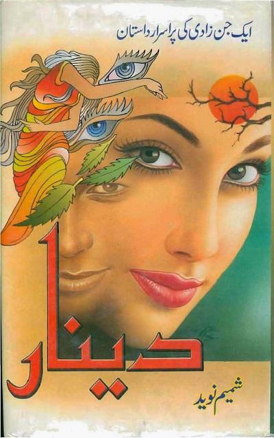 Deenar Novel By Shamim Naveed Complete Pdf