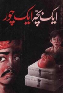 Aik Bacha Aik Chor By Abu Zia Iqbal Pdf