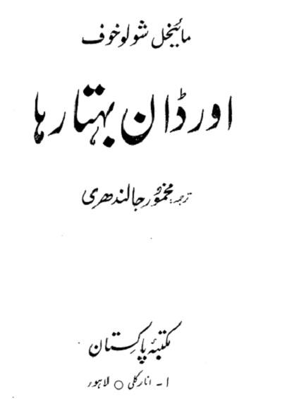 Aur Don Behta Raha Urdu By Mikhail Sholokhov Pdf