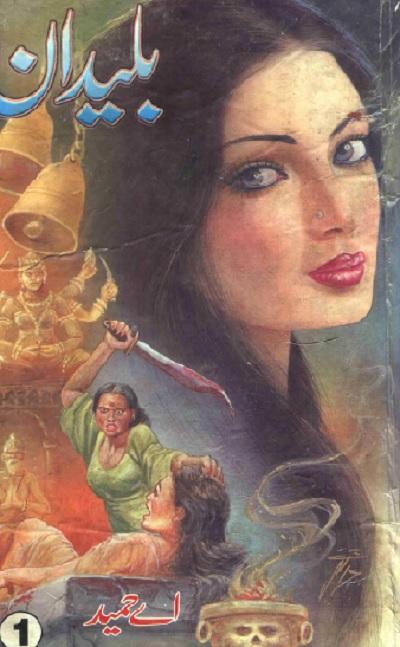 Balidan Novel Urdu By A Hameed Pdf
