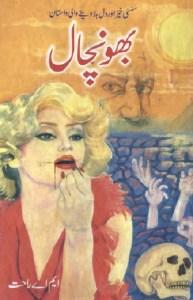 Bhonchal Novel Urdu By MA Rahat Pdf