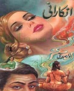 Anka Rani Novel By Anwar Siddiqui Pdf Free Download