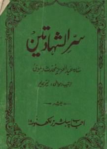 Sirrul Shahadatain Urdu By Shah Abdul Aziz Dehlvi Pdf