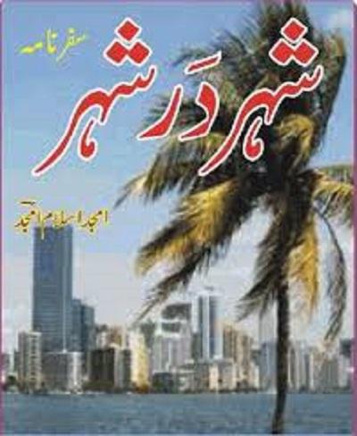 Shehar Dar Shehar By Amjad Islam Amjad Pdf